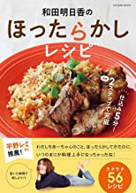 表紙: 和田明日香のほったらかしレシピ | 和田 明日香