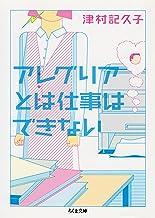 表紙: アレグリアとは仕事はできない (ちくま文庫) | 津村記久子