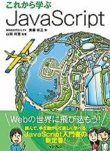 表紙: これから学ぶJavaScript | 齊藤 新三
