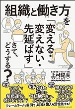 表紙: 組織と働き方を「変える・変えない・先延ばす」さて、どうする? | 上村紀夫