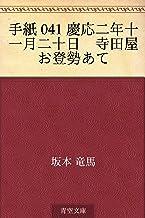 表紙: 手紙 041 慶応二年十一月二十日 寺田屋お登勢あて | 坂本 竜馬