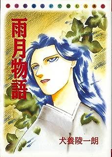 雨月物語 (NHKまんがで読む古典 (3))