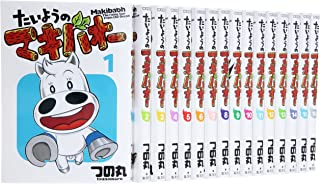 たいようのマキバオー コミック 1-16巻セット (プレイボーイコミックス)