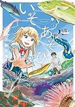 表紙: いそあそび(1) (アフタヌーンコミックス) | 佐藤宏海