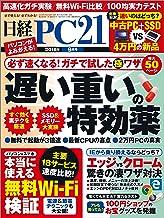 表紙: 日経PC21(ピーシーニジュウイチ) 2018年9月号 [雑誌] | 日経PC21