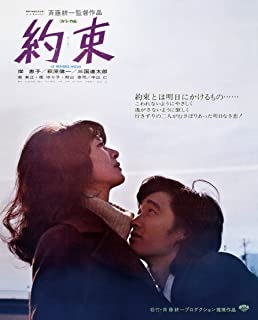 あの頃映画 the BEST 松竹ブルーレイ・コレクション 約束 [Blu-ray]