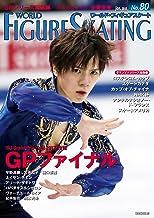 表紙: ワールド・フィギュアスケート No.80 | ワールド・フィギュアスケート編集部