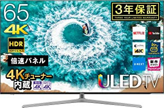 ハイセンス 65V型地上・BS・110度CSデジタル4Kチューナー内蔵 LED液晶テレビ(別売USB HDD録画対応) Hisense 65U7E