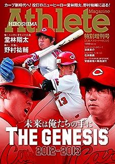 広島アスリートマガジン2012-2013特別増刊号