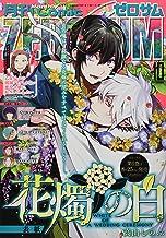 コミックZERO-SUM2020年10月号