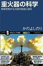 表紙: 重火器の科学 戦場を制する火砲の秘密に迫る (サイエンス・アイ新書) | かの よしのり