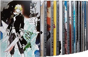 ブレイクブレイド (フレックスコミックス) コミック 1-14巻セット (メテオCOMICS)