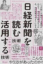 表紙: 日経新聞を「読む技術」「活用する技術」   山本博幸
