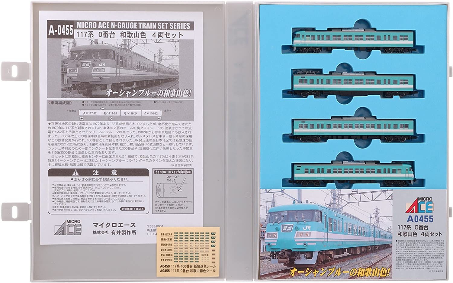 N Scale A0455 117 system 0 Series Wakayama color 4Car Set (japan import)