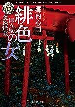 拝み屋念珠怪談 緋色の女 (角川ホラー文庫)