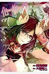 化物語(3) (週刊少年マガジンコミックス) Kindle版