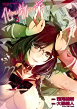 化物語(3) (週刊少年マガジンコミックス)