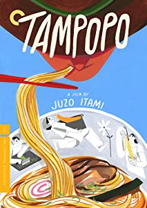 Tampopo (The Criterion Collection)