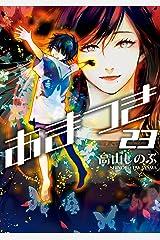 あまつき: 23 (ZERO-SUMコミックス) Kindle版