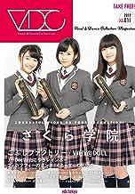 VDC Magazine 011 (Vocal & Dance Collection)
