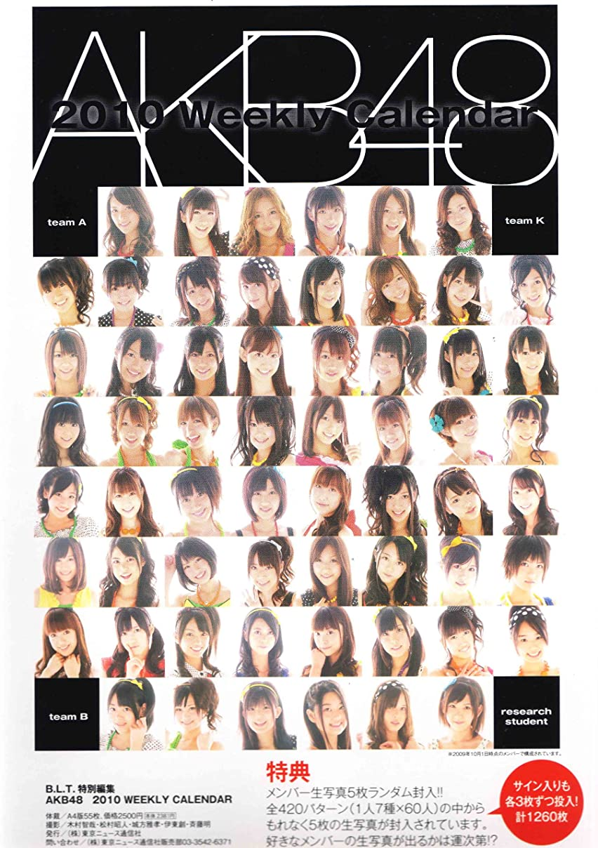 懲戒美徳請求可能「AKB48 2010  WEEKLY CALENDAR」 ([カレンダー])