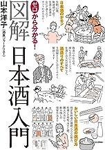 表紙: ゼロから分かる!図解日本酒入門 | 山本 洋子