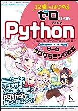 表紙: 12歳からはじめるゼロからのPythonゲームプログラミング教室(リフロー版) | 大槻 有一郎