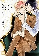 表紙: やさしく触れて、やらしく触れないで (花音コミックス) | 紺色ルナ