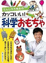 表紙: でんじろう先生のカッコいい!科学おもちゃ | 米村でんじろう