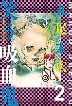 表紙: 笑う吸血鬼 2 (ビームコミックス) | 丸尾 末広