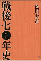 戦後七〇年史 Kindle版