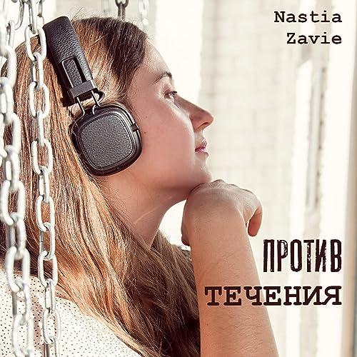 Nastia Zavie - Против течения (2020)