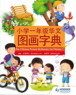 The Chinese Picture Dictionary For Primary 1