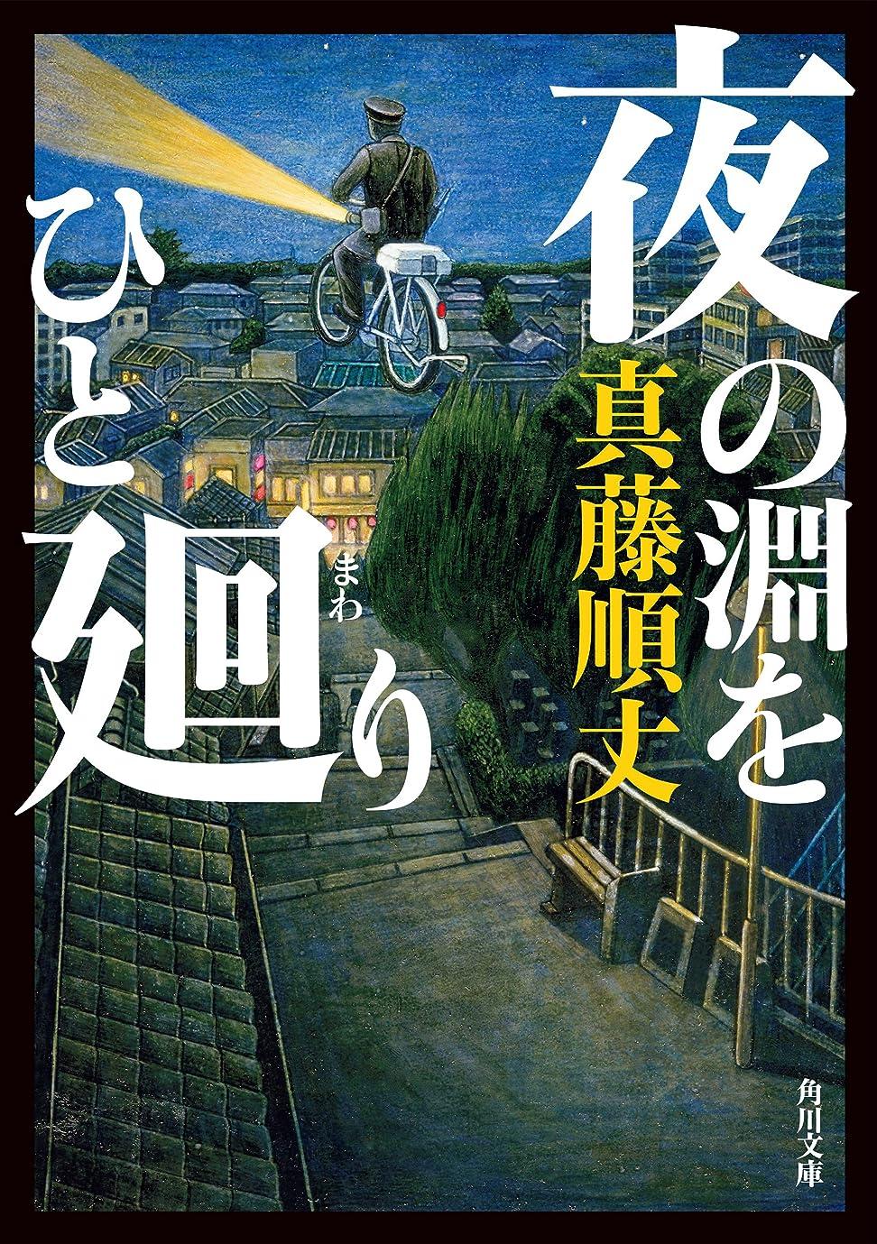 タワーアッティカス送った夜の淵をひと廻り (角川文庫)