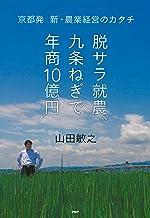 表紙: 脱サラ就農、九条ねぎで年商10億円 | 山田 敏之