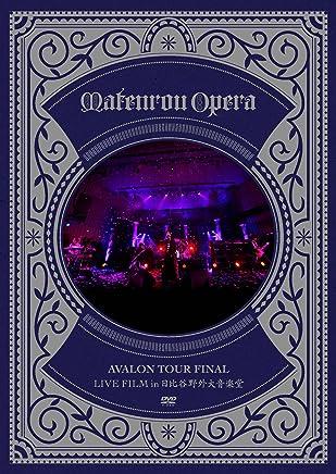 AVALON TOUR FINAL LIVE FILM in 日比谷野外大音楽堂 (通常版) [DVD]