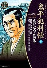 表紙: 鬼平犯科帳 57巻 (SPコミックス) | 池波正太郎
