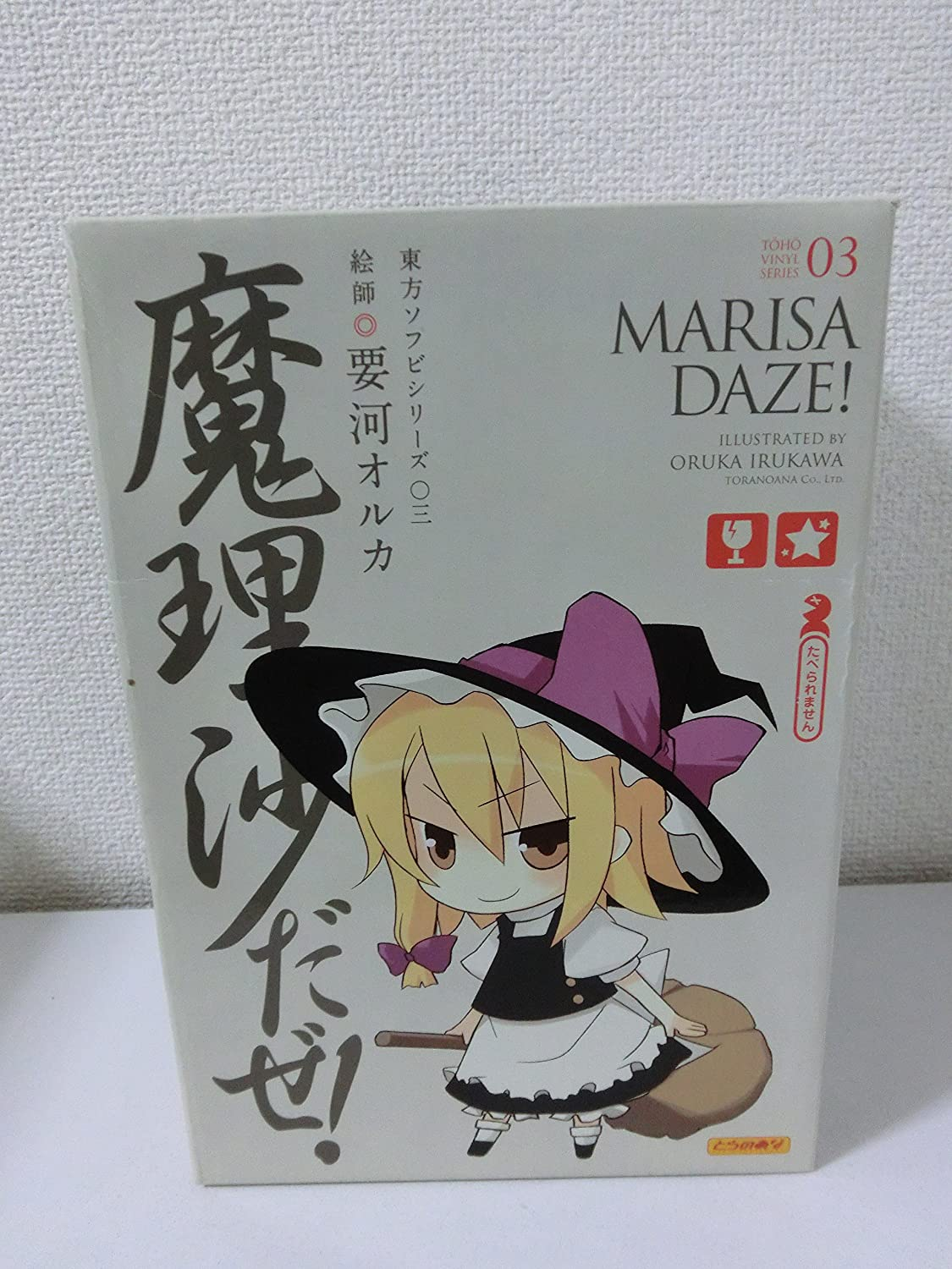 Touhou Project Soft Vinyl Figure 03 [Marisa Daze ]