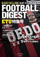 表紙: GIANT KILLING公式コミックガイド  フットボールダイジェスト ETU特集号   ツジトモ