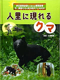 人里に現れるクマ (野生動物被害から考える環境破壊 今、動物たちに何が起きているのか)