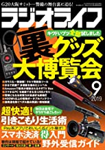 表紙: ラジオライフ2019年 9月号 [雑誌] | ラジオライフ編集部