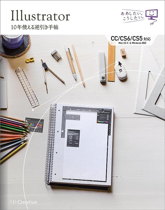 弓不安定パイIllustrator 10年使える逆引き手帖【CC/CS6/CS5 対応】【Mac OS X & Windows 対応】