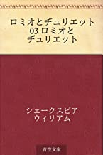 表紙: ロミオとヂュリエット 03 ロミオとヂュリエット | ウィリアム シェークスピア