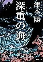 表紙: 深重の海 (集英社文庫)   津本陽