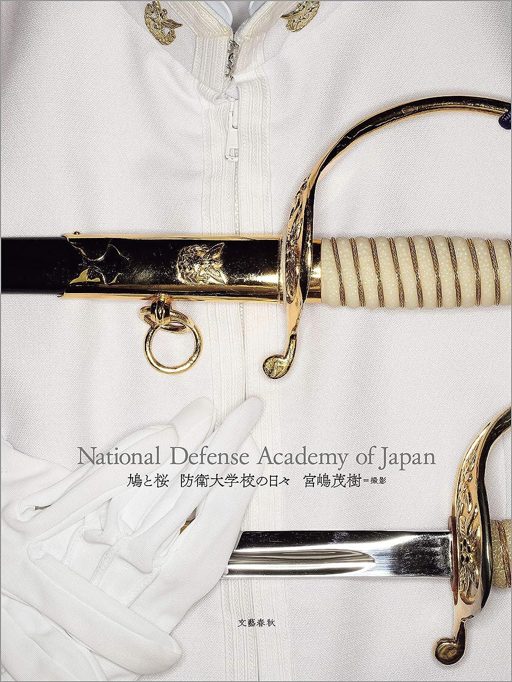 ストラップ骨髄取り出す鳩と桜  防衛大学校の日々 National Defense Academy of Japan (文春e-book)