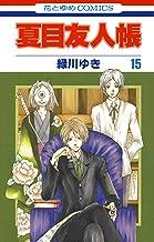表紙: 夏目友人帳 15 (花とゆめコミックス) | 緑川ゆき
