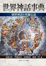 表紙: 世界神話事典 創世神話と英雄伝説 (角川ソフィア文庫) | 大林 太良