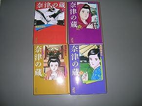奈津の蔵 コミック 全4巻完結セット (講談社漫画文庫)
