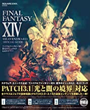 FINAL FANTASY XIV: HEAVENSWARD OFFICIAL GUIDE (JAPAN IMPORT) (JAPANESE)