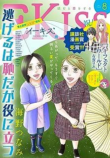 EKiss 2019年8月号[2019年6月25日発売] [雑誌]